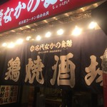 なかの食鶏 - 外観3
