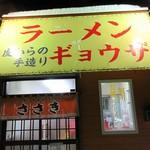 ラーメンのささき - 店舗