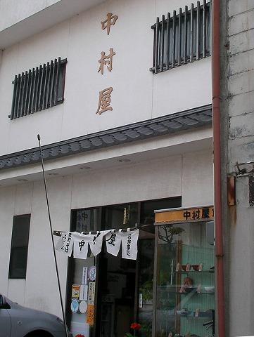 中村屋食堂