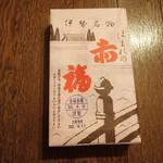 赤福 名鉄百貨店本店 -