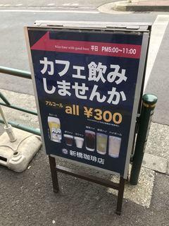 新橋珈琲店 - 【2018年04月】呑めるみたい。