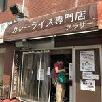 カレーライス専門店 ブラザー -