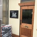 洋食の藤 - 神戸駅西、徒歩5分の人気洋食店です(2018.4.11)