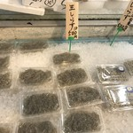 飯岡屋水産 -