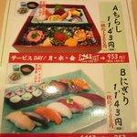 8397552 - 表曜日チラシ寿司、裏曜日ニギリ寿司