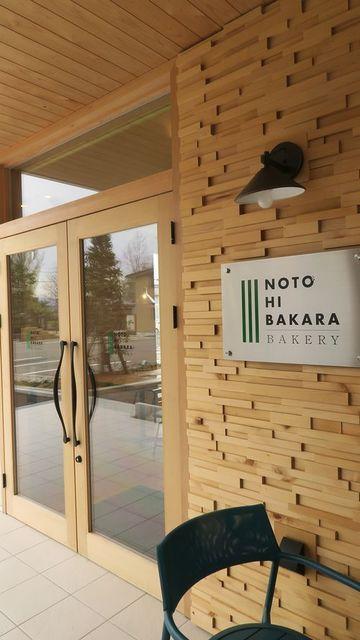 NOTOHIBAKARA BAKERY>