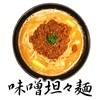 そらまめらぁめん本舗 - 料理写真:味噌坦々麺