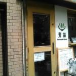 Homemade Ramen 麦苗 - 入り口