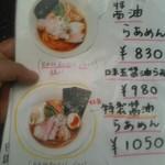 Homemade Ramen 麦苗 - メニュー①