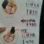 Homemade Ramen 麦苗 - メニュー②