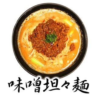 王道の一杯!八丁味噌を使ったの味噌坦々麺をご堪能ください♪
