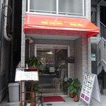 雲呑房 麺家 - 2011/06