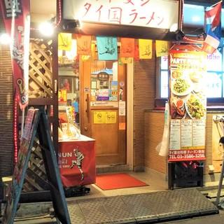 ティーヌン赤坂店