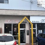 喫茶グレース - お店外観