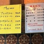 喫茶グレース - メニュー例