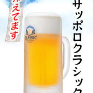 サッポロビール発祥の地、北海道限定生ビールご用意してます!