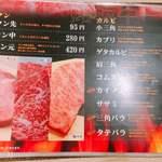 肉いち枚 - フードメニュー