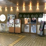 83986011 - 長津田駅構内にありますよ