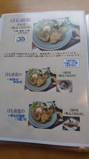 レストラン美浜 -