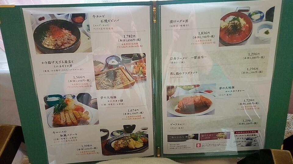 岩舟ゴルフ倶楽部レストラン name=