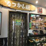 おかゆ専門店・甘味処 なつかし館 蔵 - 外観