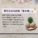 83990160 - 『栗の唄』が ものすっごく!気になります☆                       『く〜りを愛するひ〜と〜は〜・・・』(違)