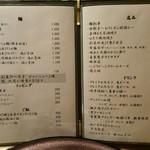 らぁ麺 山雄亭 - 卓上のメニュー