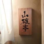 らぁ麺 山雄亭 - 店の表札。