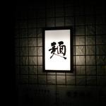 らぁ麺 山雄亭 - 店の行灯