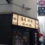 嵯峨谷 - (2018/2月)外観