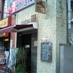 神戸洋食 懐 - 店外観