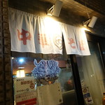 ロックンビリーS1 - ☆入口のドア(#^.^#)☆