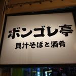 ボンゴレ亭 - ☆看板(^^ゞ☆
