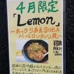 鶏の穴 - Lemon~あっさりあえSOBAペペロンティーノ風~(2018年4月限定)