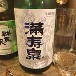 ビーストキッチン - 満寿泉