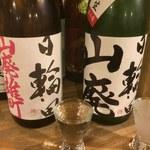 ビーストキッチン - 日輪田2種