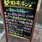ビーストキッチン - サイン