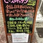 ビーストキッチン - 祝 15:00開店