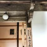 ながら茶房 本寿院 - お玄関
