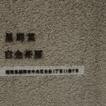 84011119 - ミシュランひとつ星のチャイニーズレストランと併設