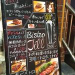 大衆ビストロ 煮ジル 吉祥寺店 -