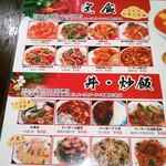 中国料理 高記 - ランチメニュー