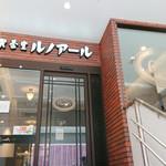 喫茶室ルノアール - 評判どおり、ゆったりソファで落ち着くお店でした。