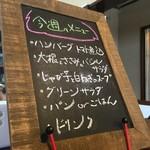 ジャム cafe 可鈴 - 4月5日(木)~9日(月)の週替わりランチ(1,050円)