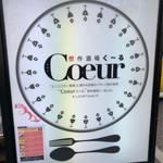想作酒場 Coeur -