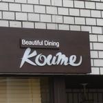 Koume - ビューティフル・ダイニングになってる~。