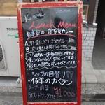 Koume - 今日の日替わりは?