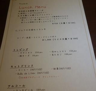 Koume - ランチメニュー。