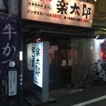 ジンギスカン楽太郎 新橋店 -