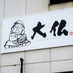 麺 大仏 - 看板